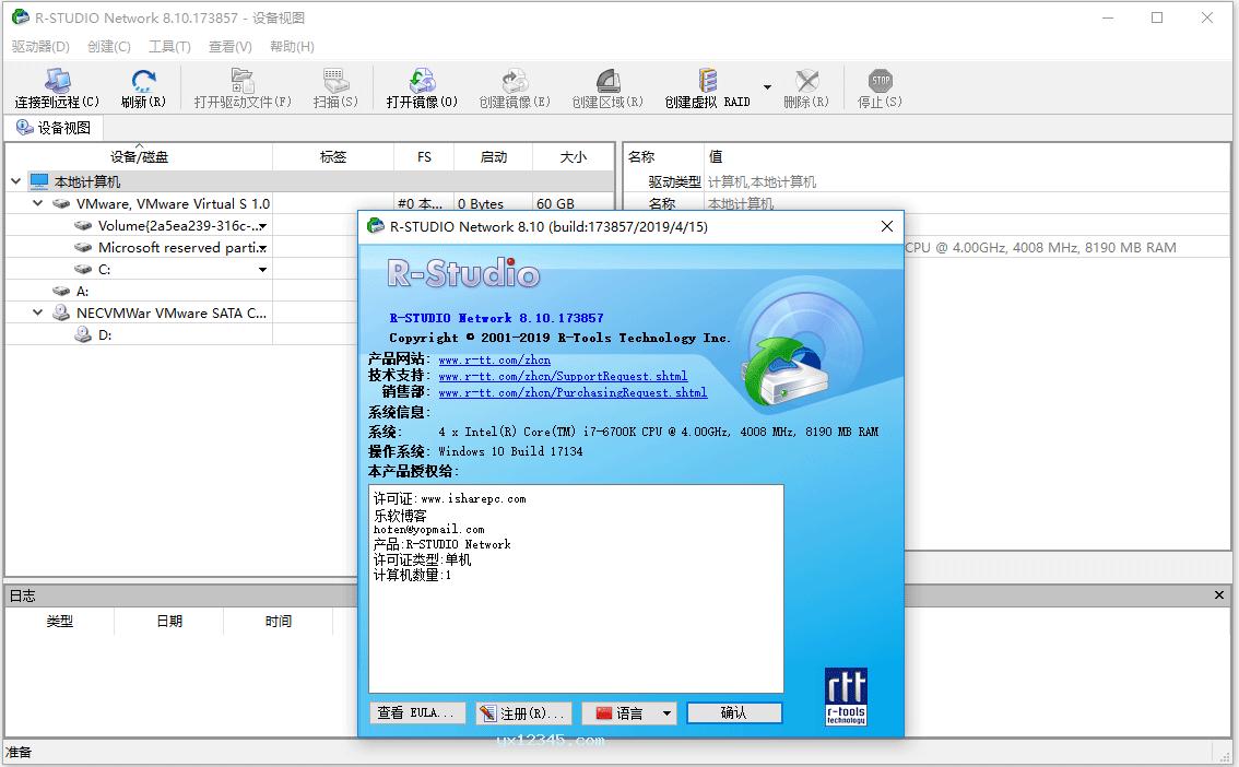 R-Studio绿色中文版注册界面截图