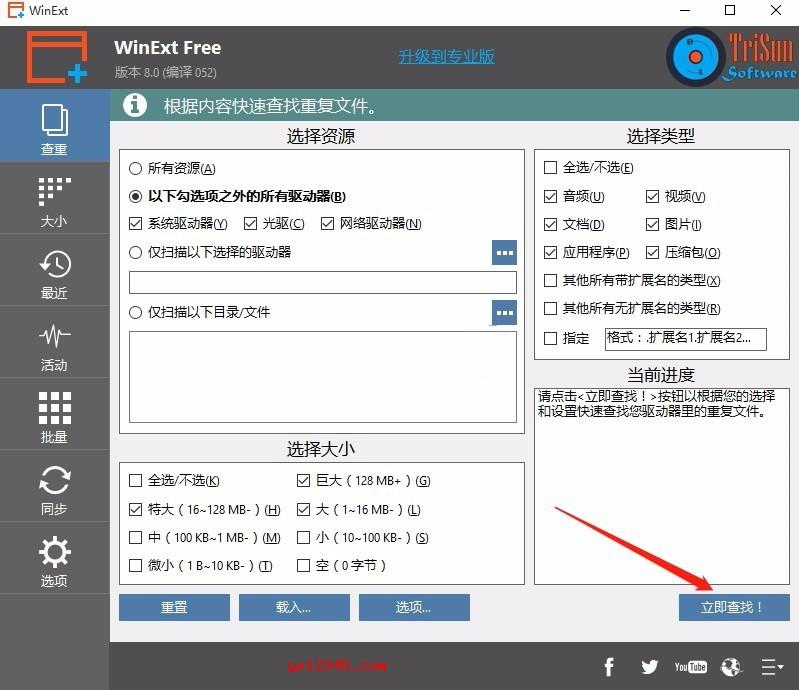 运行winext pro载入需要扫描的位置,点击下方的即刻查找,开始扫描电脑的重复文件。
