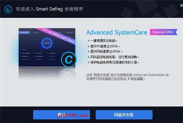 smart defrag安装激活教程