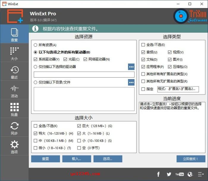 重复文件、大文件搜索处理与文件同步工具_winext pro专业版