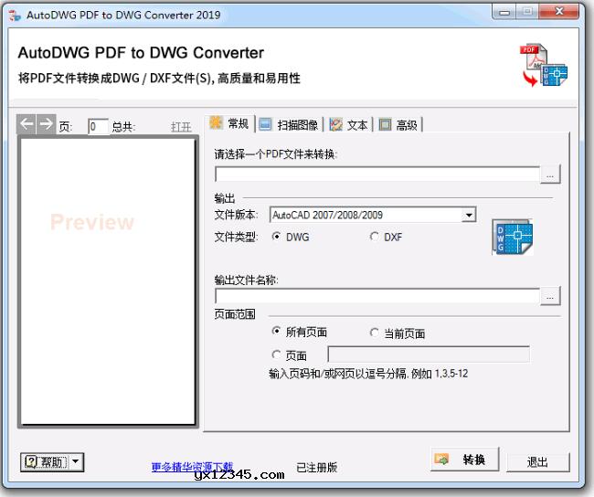 pdf转dwg/dxf格式转换器_AutoDWG PDF to DWG Converter