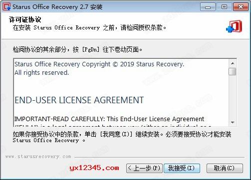 同意安装许可协议,点击iagree按钮下一步。