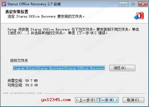 选取软件安装位置