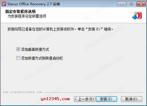 点击install安装按钮开始正式安装。