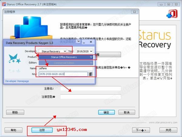 打开Starus Office Recovery软件,切换到注册界面,打开注册机计算注册码,随后用注册码激活软件。