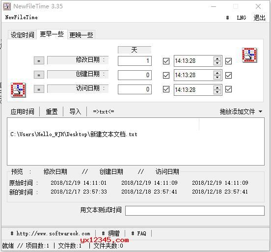 打开newfiletime软件,添加需要修改时间的文件