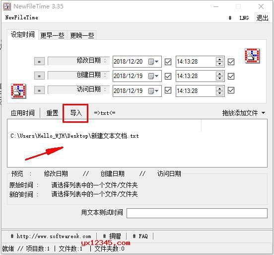 除了添加按钮,你还可以直接拖动文件到软件界面上