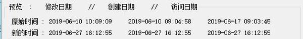 修改时间完成后,可以在下方看到修改之前的原始时间,与修改之后的时间。