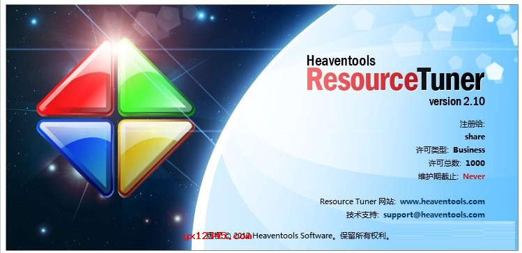 resource tuner破解版启动初始化界面