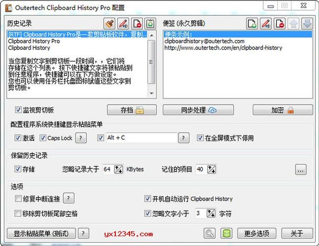 带历史记录功能的剪切板工具_Clipboard History Pro中文版