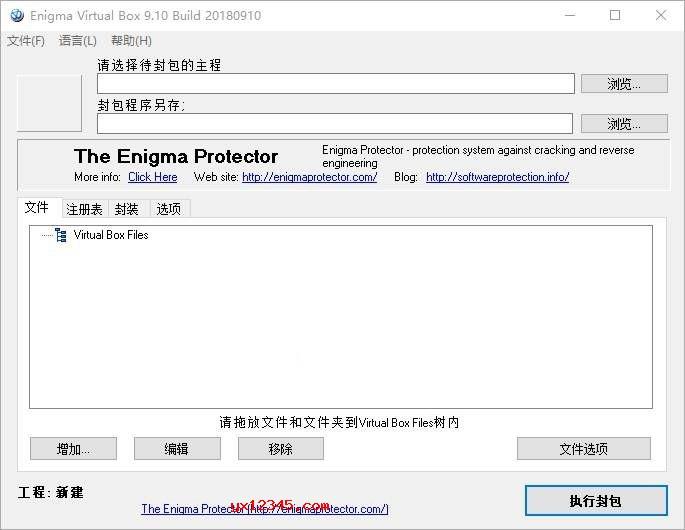 enigma virtual box汉化版_单文件软件封装工具、封装文件文件夹
