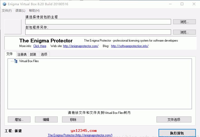 enigma virtual box教程