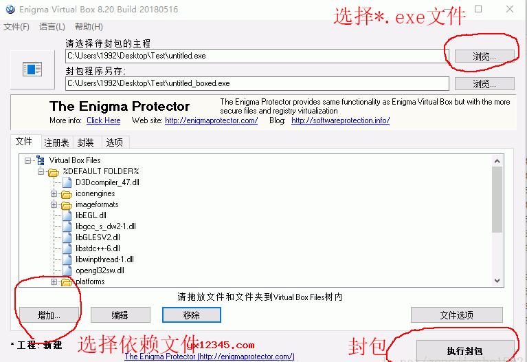 打开enigma virtual box汉化版,导入需要封装的文件或者文件,例如DLL,EXE程序等。