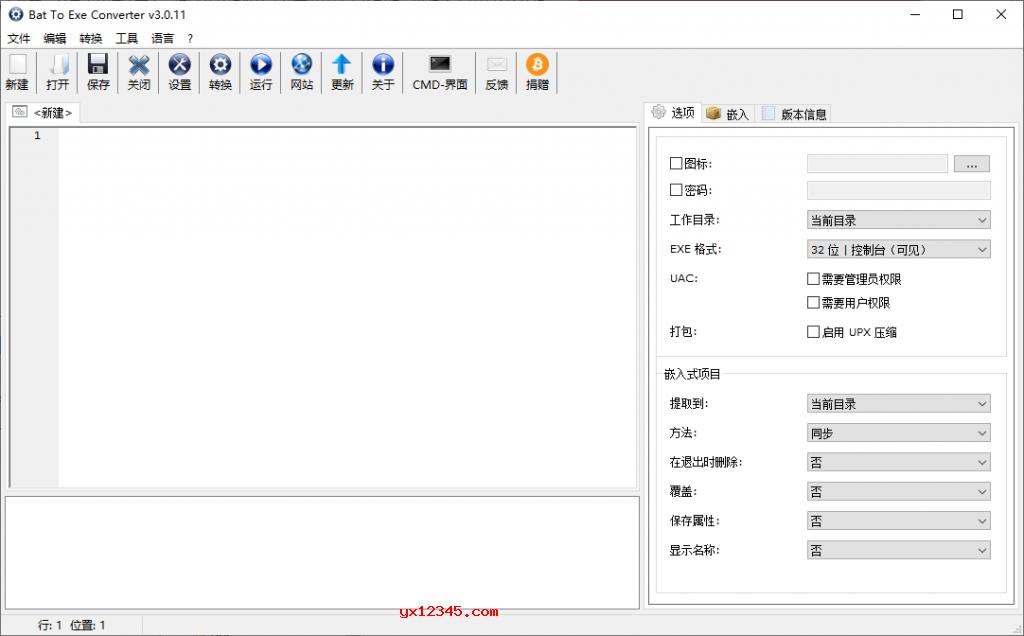 bat转exe工具_Bat To exe Converter_Bat脚本转换exe程序