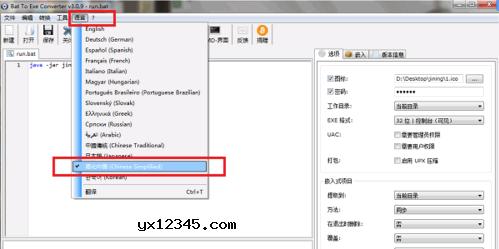 解压后运行Bat To exe Converter.exe,切换一下语言。