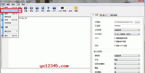 选择要转换成exe程序的bat批处理文件