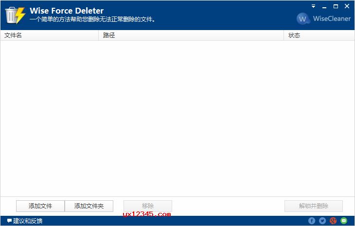 Wise Force Deleter解锁并强制删除文件/文件夹教程