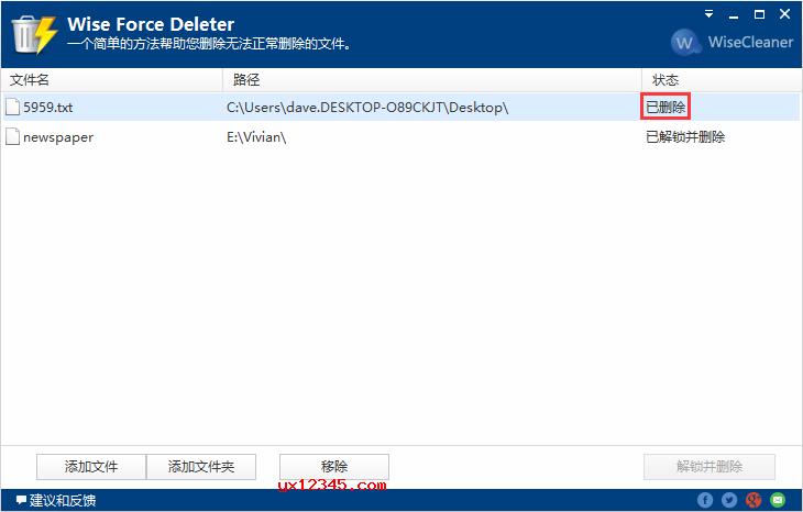 在确认删除后,所选中删除的文件/文件夹将彻底被删除