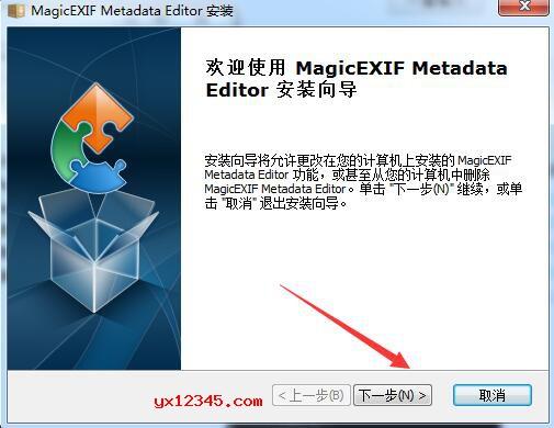 magicexif破解版安装教程