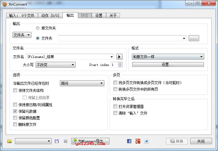 xnconvert软件绿色版主界面截图
