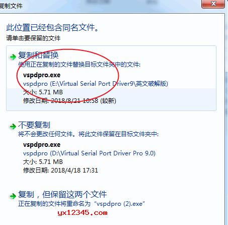 复制vspdpro.exe到安装目录,覆盖原vspdpro.exe主程序文件即可完成破解