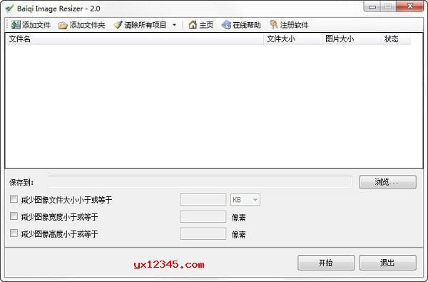 批量修改调整图片尺寸大小工具_Baiqi Image Resizer绿色版