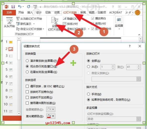 打开一个ppt课件,把poin可以调成一个窗口大小,随后打开ocam软件设置录制区域。点幻灯片放映,设置幻灯片放映。