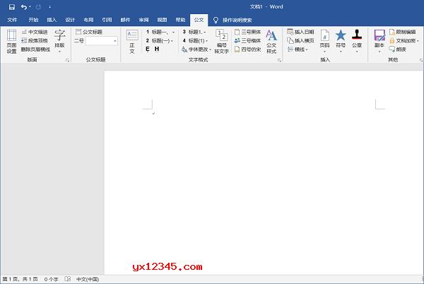 快速word文档排版插件_小恐龙公文排版助手 for Word/WPS