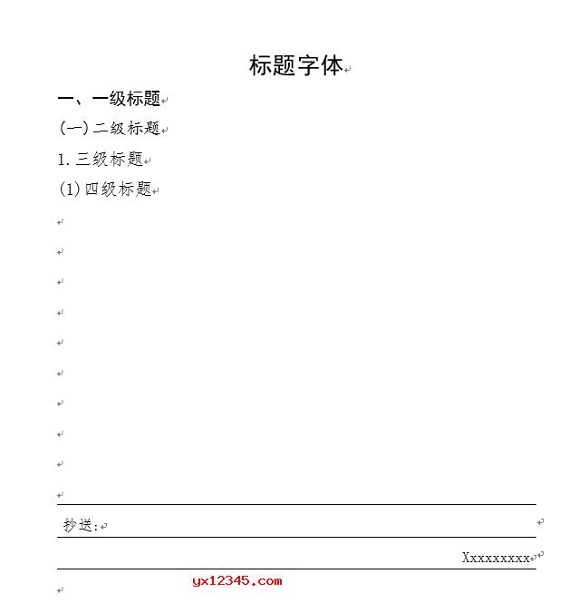 word公文排版效果