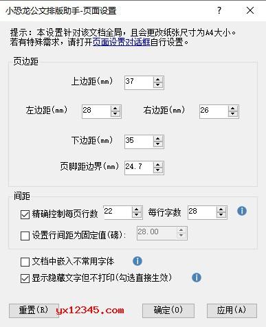 页面设置界面截图