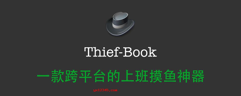 Thief Book软件海报