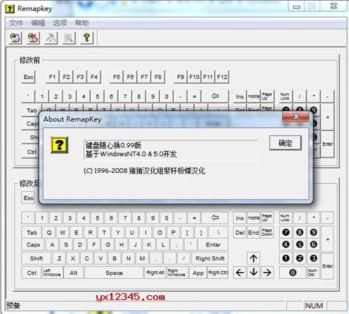RemapKey 0.99版主界面截图