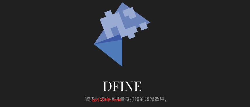 Dfine 2降噪滤镜