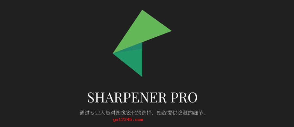 Sharpener Pro 3锐化滤镜