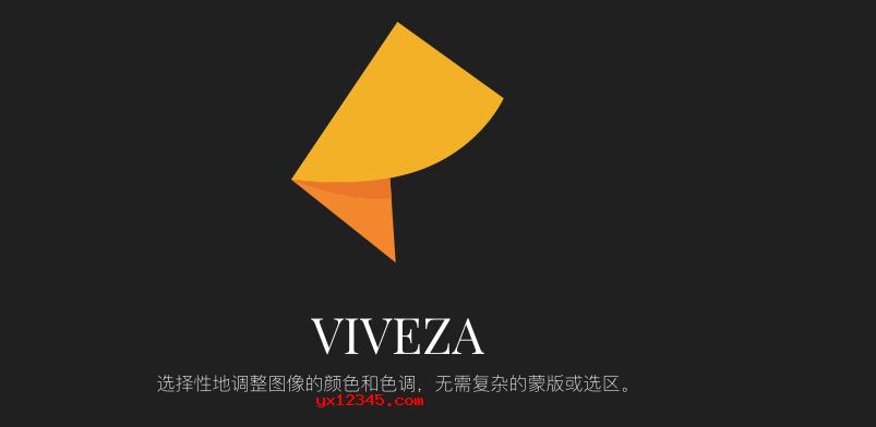 Viveza 2选择性调色滤镜