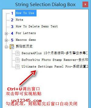 需要复制内容到剪贴板时,您只需在需要粘贴的位置点击Ctrl+U,即可打开剪贴板历史