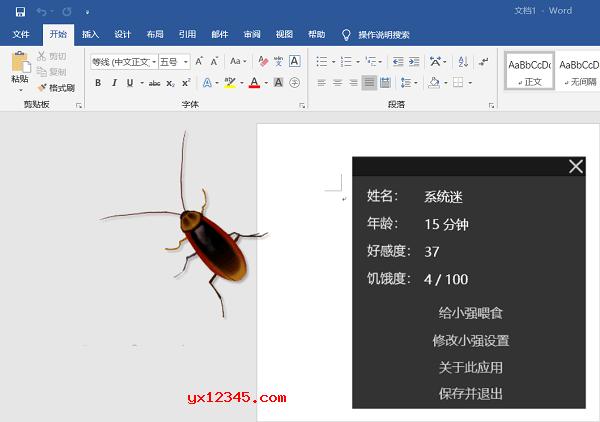 桌面蟑螂宠物软件_VirtualCockroach_可喂食、可互动