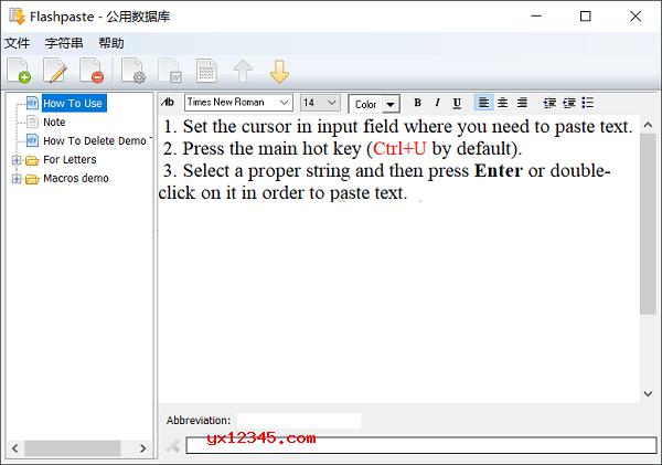通用型文本快速粘贴、快捷回复工具_Flashpaste