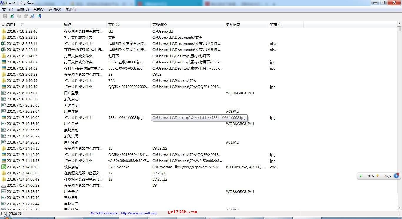 lastactivityview中文版主界面截图