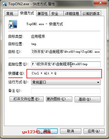 Topon2锁屏软件设置快捷键教程