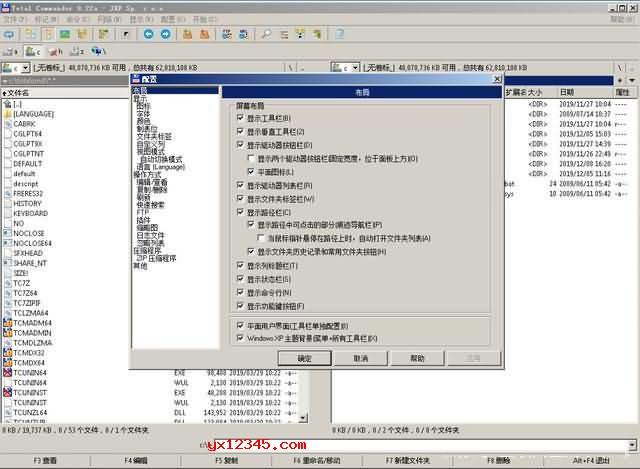 打开Total Commander软件,切换到设置界面。