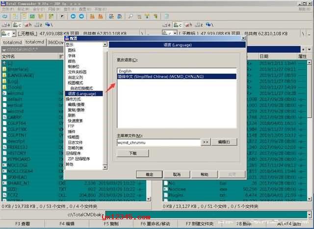 配置软件语言