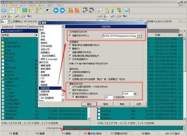 记录操作记录设置
