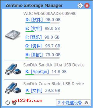 好用的usb设备管理软件_Zentimo xStorage Manager