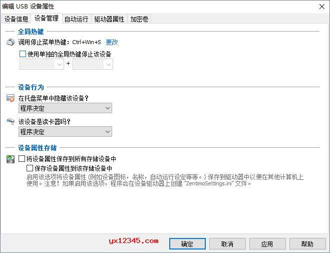 Zentimo xStorage Manager编辑USB设备属性界面截图
