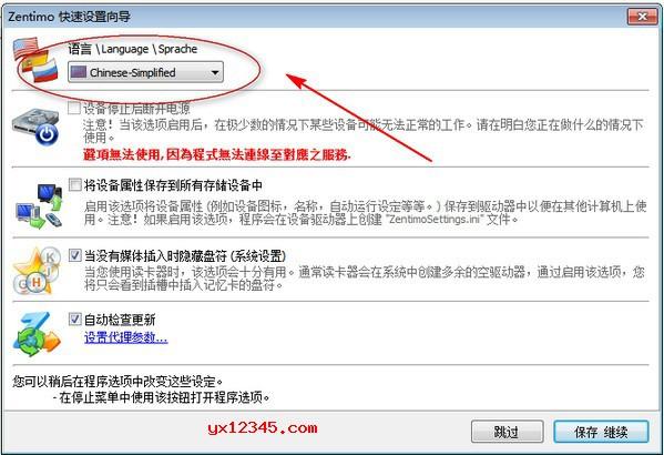 Zentimo设置界面语言界面截图