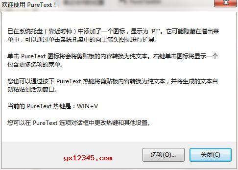 解压后找到PureText.exe或者PureText64.exe打开即可使用。