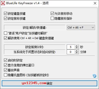 keyfreeze中文绿色版主界面截图