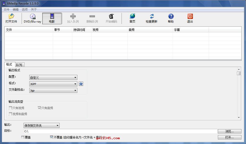 xmedia recode绿色中文版_万能视频格式转换与裁剪编码工具
