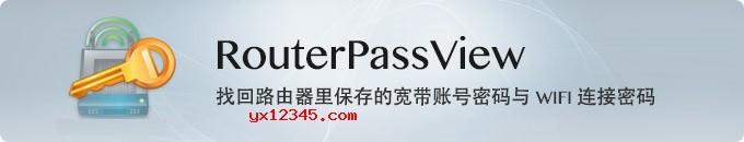 RouterPassView软件海报